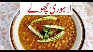 Lahori Cholay Recipe -  Chikar Cholay