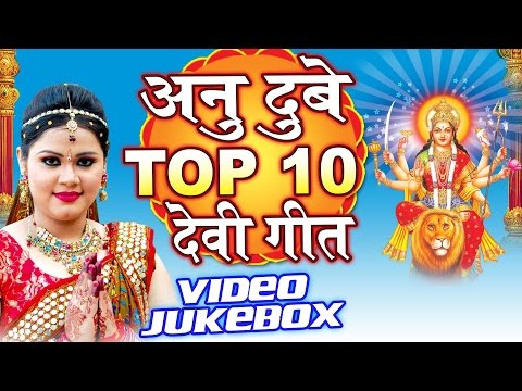 Xxx Mp4 अनु दुबे देवी गीत Anu Dubey Top 10 Devi Geet Video Jukebox Bhojpuri Devi Geet 3gp Sex