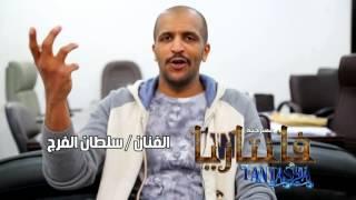 كلمة الفنان سلطان الفرج  بالبروفة الأولى لمسرحية #فانتازيا