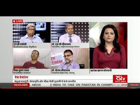 Desh Deshantar - Modern Slavery in India