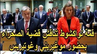 قمة نواكشوط تناقش قضية الصحراء بحضور موغيريني وغوتيريس