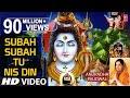 Morning Shiv Bhajan I Subah Subah Tu Nis Din I ANURADHA PAUDWAL I HD Video Song I SHIVJOGI MATWALA mp3