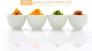 اطعمة لا تزيد الوزن وتخلصك من الارهاق والتعب