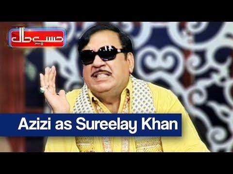 Hasb e Haal - 25 Aug 2017 - Azizi as Ustad Sureelay Khan - حسب حال - Dunya News