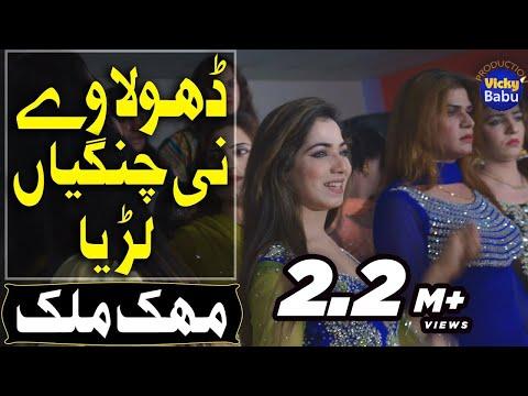 Xxx Mp4 Mehak Malik New Dance Video Dhola Ve Nhi O Changiyan Ladaiyan Shemail Birthday Party 3gp Sex
