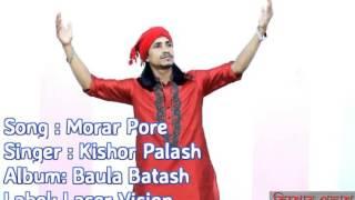 Morar Pore By Kishor Palash Bangla New Album Song 2016 Baula Batash