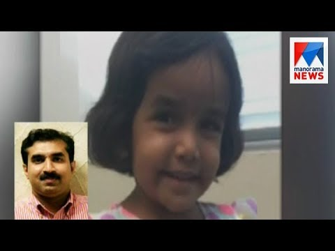 Xxx Mp4 Crucial Evidence In Malayali Girl Child Missing In Texas Manorama News 3gp Sex