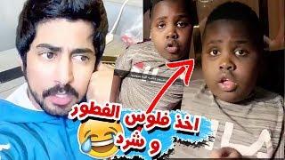 عزازي اخذ فلوس الفطور من سعودي قوي و شرد