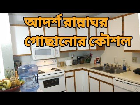 Xxx Mp4 Arrangements Of An Ideal Kitchen একটি আদর্শ রান্নাঘর গোছানোর পদ্ধতি Bangladeshi American Vlogger 3gp Sex