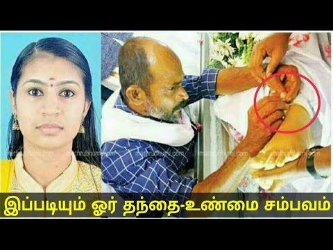 இப்படியும் ஓர் தந்தை நெஞ்சை உருக்கும் உண்மை சம்பவம் | A real father | Heart melting incident | #appa
