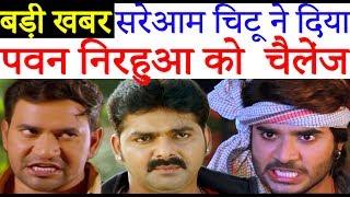 चिंटू ने दिया पवन निरहुआ को सरेआम चैलेंज Pawan Singh Nirahau Pradeep R Pandey Bhojpuri News