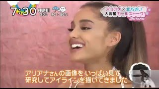 Ariana grande On Japanese Show (17/05/16)