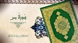 سورة ص - بصوت الشيخ صلاح بوخاطر