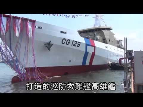 3000噸級高雄艦下水 海巡添新血 蘋果日報 20140419