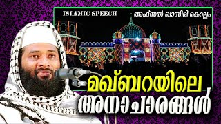 മഖ്ബറയിലെ അനാചാരങ്ങൾ | Latest Islamic Speech In Malayalam 2016 | Afsal Qasimi Kollam New