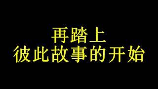 Tình Nhạt Phai - Lưu Đức Hoa [来生缘 - 刘德华]