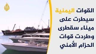 🇾🇪 الجيش اليمني يسيطر على ميناء سقطرى