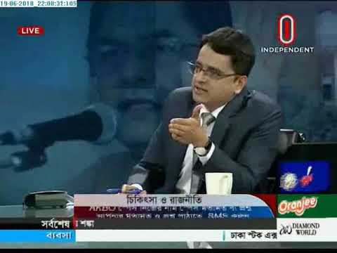Ajker Bangladesh, 19 June 2018 । চিকিৎসা ও রাজনীতি ।