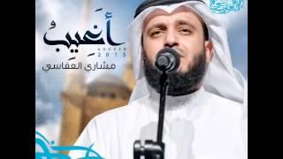 মিশারী আল আফাসী  مشاري العفاسي  نشيد أغيب