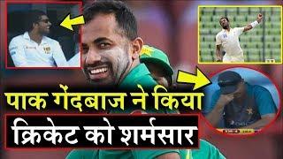 बीच मैदान पर Pakistan खिलाड़ी ने की ऐसी हरकत, कोच और कप्तान भी हुए शर्मसार