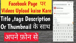 how to upload videos on facebook page in mobile with Title,tags, description and thumbnail in hindi