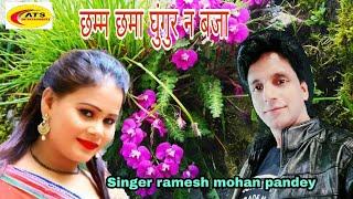 Cham Chma Ghungur Na Baja New Latest Kumaoni  Song !! Ramesh Mohan Pandey !!