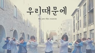 Movement in Christ | 우리 때문에 We Are The Reason (Resurrection Day)