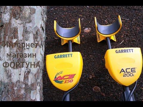 Сравнение Garrett ACE 200i и Garrett ACE 150 - Внешний вид и функционал