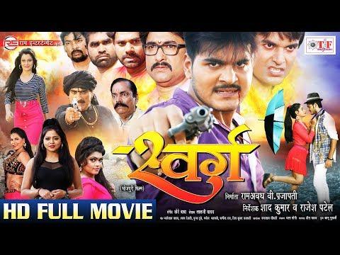 Xxx Mp4 SWARG Superhit Full Bhojpuri Movie 2018 स्वर्ग Arvind Akela Kallu Priya Singh Nisha Dubey 3gp Sex