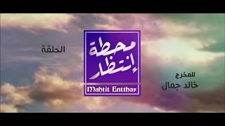 """مقدمة مسلسل """"محطة انتظار"""" بطولة محمد المنصور - أحلام محمد - باسمة حمادة - بثينة الرئيسي    رمضان٢٠١٨"""