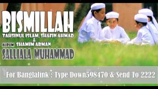 New Islamic Child Song 2016। Bismillah । SalliAla Muhammad । Kalarab Shilpigosthi