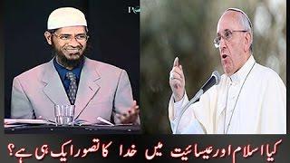 Peace TV-Dr Zakir Naik Urdu Speech {Concept of GOD Chirstianity} islamic research foundation urdu-HD