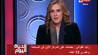 الحياة اليوم - رانيا علواني تشرح الفرق بين الرياضة فى سن صغير بين مصر والدول العالمية