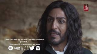 مسلسل العقاب و العفرا ، الحلقة 28   رمضان 2017   Teaser