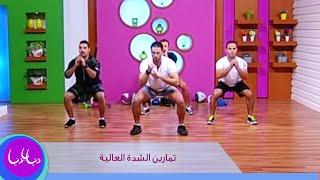 الرياضة - تمارين الشدة العالية