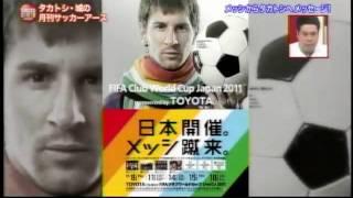 Messi - Mundial de Clubes Japón 2011