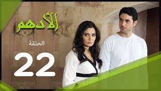 مسلسل الادهم الحلقة | 22 | El Adham series