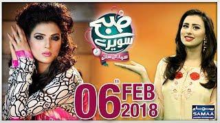 Actress Resham Exclusive | Subah Saverey Samaa Kay Saath | SAMAA TV | Madiha Naqvi | 06 Feb 2018
