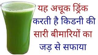 यह अचूक ड्रिंक करती है किडनी की सारी बीमारियों का जड़ से सफाया How to Reduce fat & Cleans the Kidney