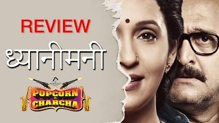 Dhyanimani Review | Popcorn Pe Charcha | Amol Parchure | ADbhoot