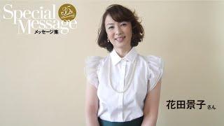 花田景子さんからのスペシャルメッセージ