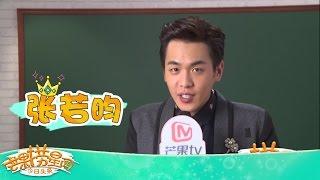 《芒果捞星闻》 Mango Star News:张若昀专访:独家传授撩妹绝技 秒变欢脱boy展现美手 【芒果TV官方版】