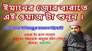 New Bangla waz 2016 - Mawlana Eliasur Rahman Zihadi