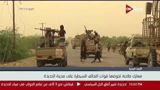 معارك طاحنة تخوضها قوات التحالف للسيطرة على مدينة الحديدة اليمنية
