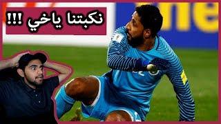 ردة فعلي على مباراة ( السعودية 2-3 استراليا ) تصفيات كأس العالم - اخر التعثرات يارب !!!