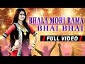 Bhala Mori Rama Bhai Bhai FULL VIDEO Kinjal Dave Gujarati DJ Song 2016 ROCK REMIX 1080p mp3