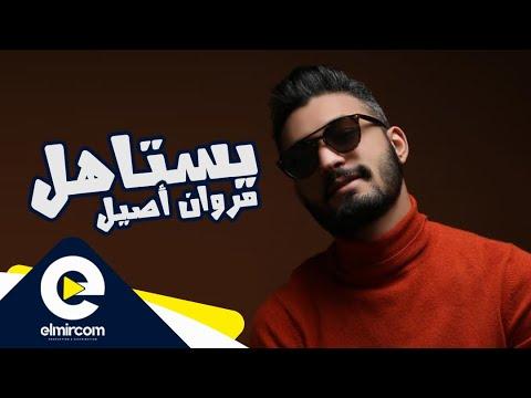 Marouane Assil  - Yestahel | مروان أصيل - يستاهل