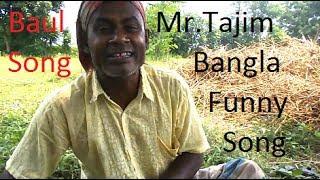 Baul Song ।Mr.Tajim।DOL DOL DOLONI।2017 Funny Singer Video Song.