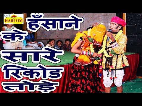 Xxx Mp4 L Rajasthani Superhit Comeday L New Funny Comedy 2018 3gp Sex