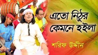 Eto Nithur Kemone Hoila (এতো নিঠুর কেমনে হইলা) Shorif Uddin | New Bangla Song